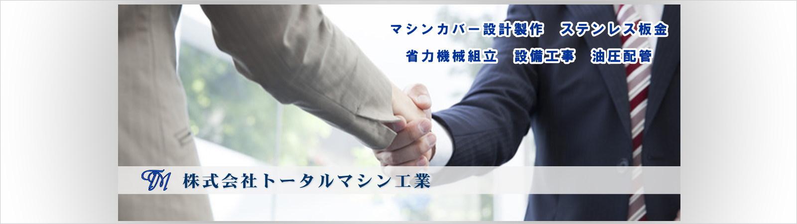 株式会社トータルマシン工業 静岡県浜松市中区にて主に金属板金加工・マシンカバー設計製作を承っております。